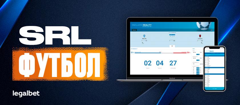 Simulated Reality League: футбольный симулятор продолжает европейский сезон