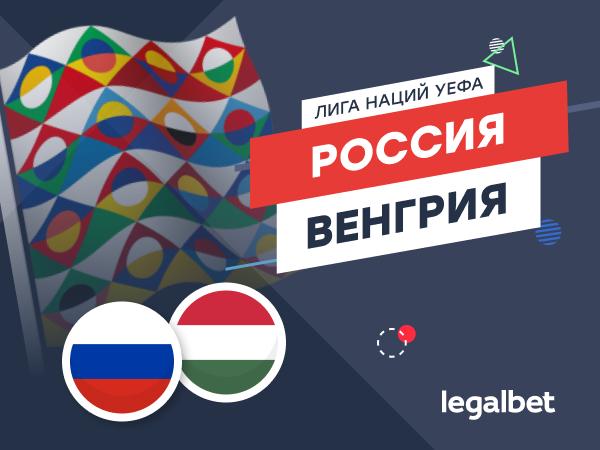 Максим Погодин: Россия – Венгрия: матч за первое место в группе Лиги наций УЕФА.