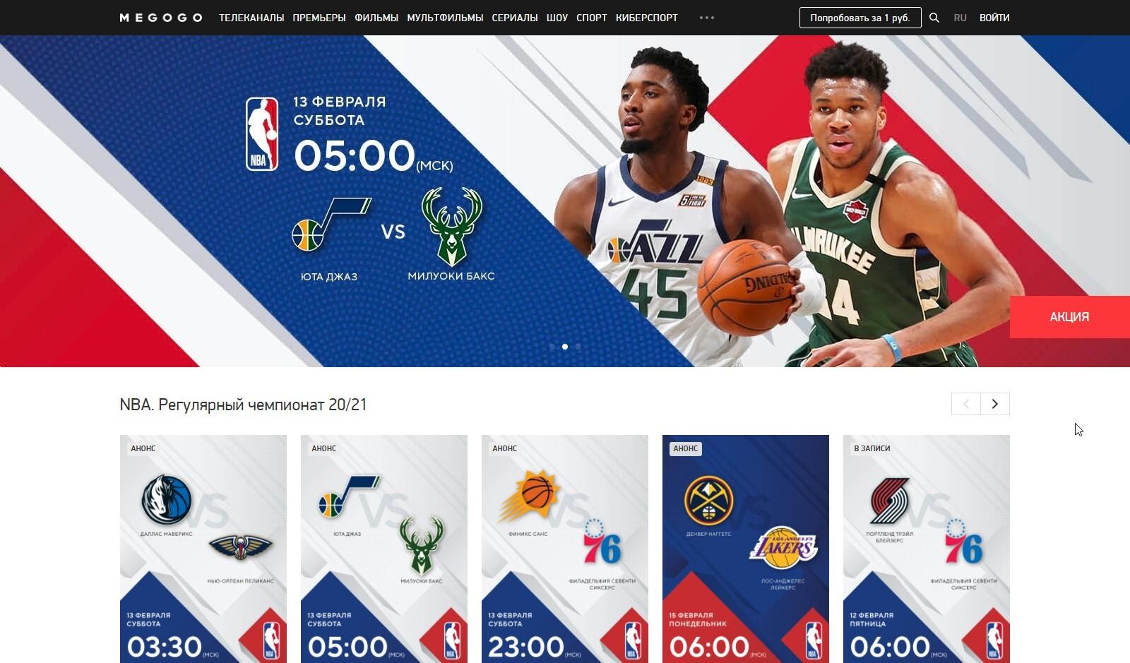 Страница NBA на сайте Megogo