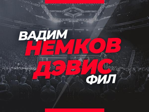 Legalbet.by: Немков — Дэвис: ставки и коэффициенты на первый раунд Гран-при Bellator 257.
