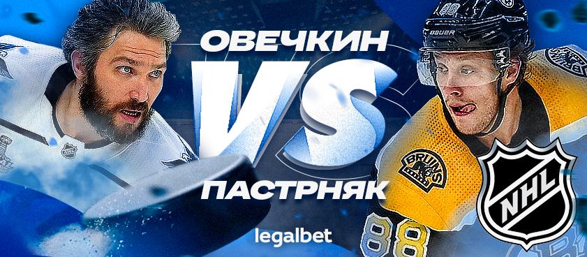 Овечкин догоняет Пастрняка: котировки букмекера на лучшего снайпера НХЛ