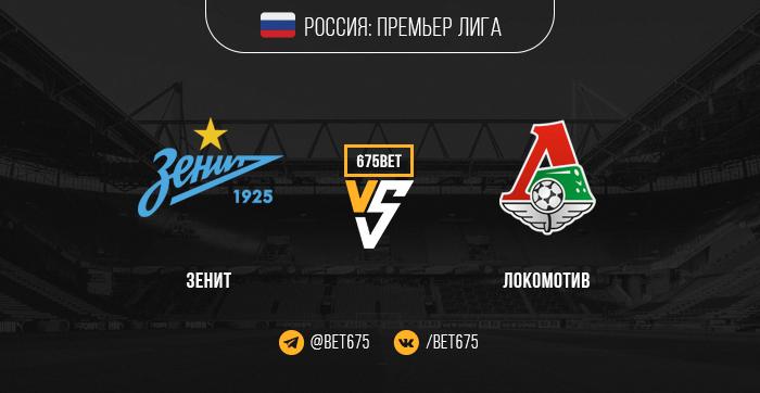 Зенит - Локомотив   Прогноз на матч