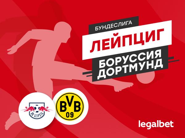 Максим Погодин: «Лейпциг» – «Боруссия» Дортмунд: чемпионские фантазии.