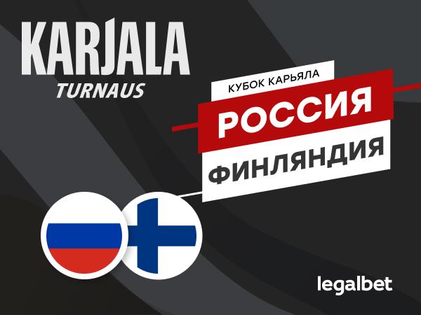 Максим Погодин: Россия – Финляндия: обзор котировок перед первым матчем Кубка Карьяла-2020.