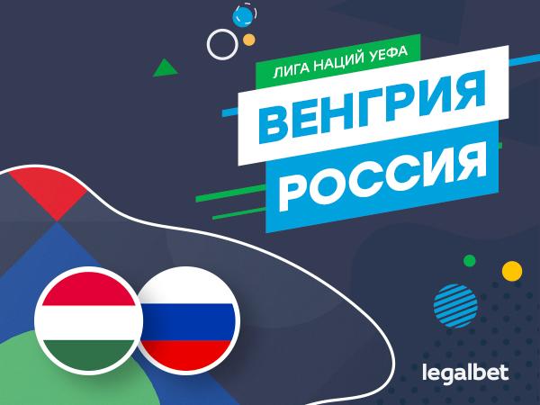 Максим Погодин: Венгрия – Россия: как букмекеры оценивают перспективы команды Черчесова?.