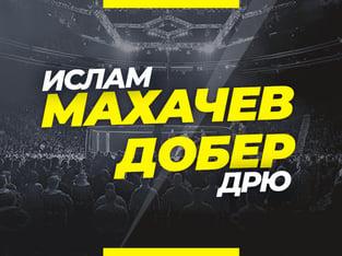 Андрей Музалевский: Махачев – Добер: ставки и коэффициенты на бой UFC 259.