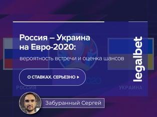 Команда авторов Legalbet: Россия – Украина на Евро-2021: вероятность встречи и оценка шансов.