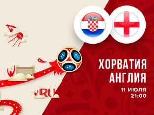 Legalbet.ru: Хорватия – Англия: изучаем статистику команд и выбираем ставки.
