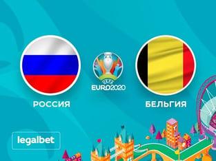 Legalbet.ru: Россия и Бельгия снова встретятся на чемпионате Европы.