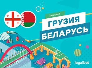 Максим Погодин: Грузия – Беларусь: исторический шанс попасть на Евро-2020.