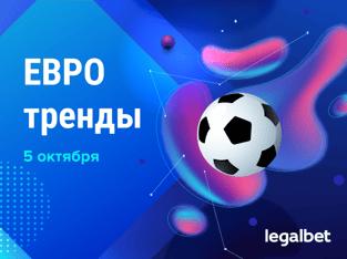 Legalbet.kz: Евротренды: варианты ставок на матчи 5 октября.