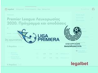 Alexandros: Νέες λίγκες στο Κέντρο Στοιχήματος της Legalbet.