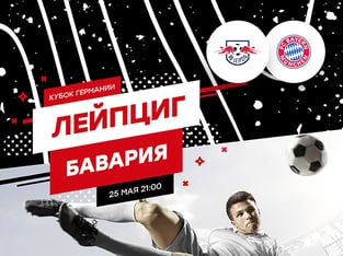Legalbet.ru: «РБ Лейпциг» – «Бавария»: ставки по трендам на финал Кубка Германии.