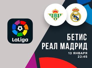Legalbet.ru: «Бетис» – «Реал» Мадрид: возможные ставки на матч соседей по таблице.
