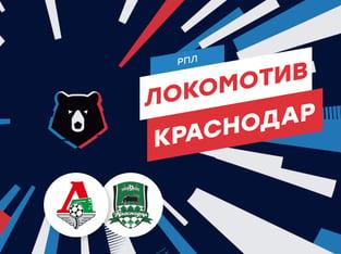 Максим Погодин: «Локомотив» – «Краснодар»: первая громкая афиша сезона 2020/21.