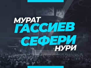 Legalbet.ru: Гассиев – Сефери: новый вызов для россиянина.