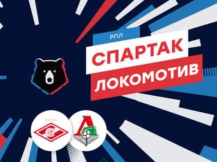 Максим Погодин: «Спартак» – «Локомотив»: дерби с прицелом на большие результаты.