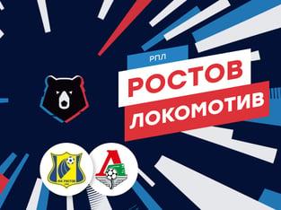 Legalbet.ru: «Ростов» – «Локомотив»: ставки и коэффициенты на матч.