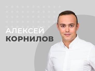 Алексей Корнилов: Как мы привлекли деньги и человека, работавшего с президентами США.