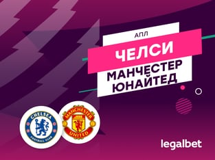 Максим Погодин: «Челси» — «Манчестер Юнайтед»: борьба за Лигу чемпионов продолжается.