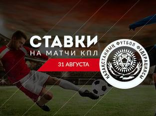 Legalbet.kz: Тенденции в КПЛ: варианты ставок на матчи 31 августа.