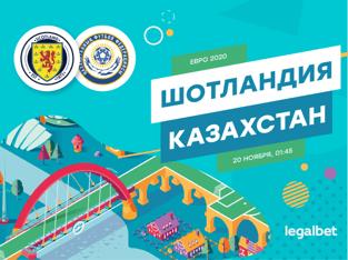 Legalbet.kz: Шотландия – Казахстан: ставки на последний матч отбора к Евро-2020.