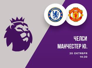 Legalbet.ru: «Челси» – «Манчестер Юнайтед»: букмекеры и статистика – за лондонский клуб.