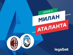 Максим Погодин: «Милан» — «Аталанта»: матч, в котором не обойдётся без голов.