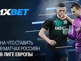 1xBet: На что ставить в матчах россиян в Лиге Европы.