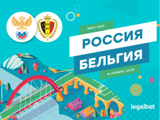 Legalbet.kz: Россия – Бельгия: 10 ставок на матч за первое место в группе.