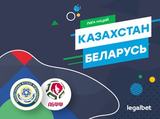 Максим Погодин: Казахстан – Беларусь: одинаковые цели, но разный старт.