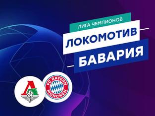 Максим Погодин: «Локомотив» – «Бавария»: тест повышенной сложности для Николича.