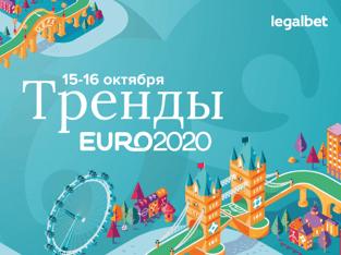 Legalbet.kz: Евро-2020: на что ставить в матчах 15, 16 октября?.