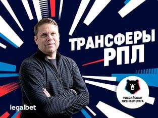 Андрей Музалевский: Владислав Радимов: Смолов вернется в РПЛ, а Головин и Черышев - нет.