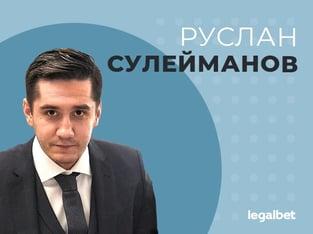 Руслан Сулейманов: Мы очень много выплачиваем за аномальное количество голов в этой ЛЧ.