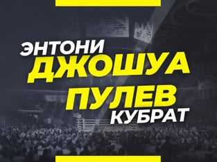 Legalbet.ru: Джошуа – Пулев: ставки и коэффициенты на титульный бой за пояс IBF.