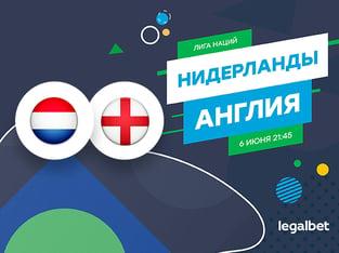 Legalbet.ru: Нидерланды – Англия: на что ставить во втором полуфинале Лиги наций?.