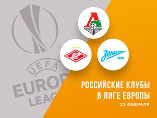 Legalbet.ru: Российские клубы в Лиге Европы: ставки и лучшие коэффициенты на три матча сразу.