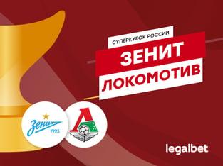 Максим Погодин: «Зенит» – «Локомотив»: тренды Суперкубка, обзор коэффициентов и прогноз на матч.