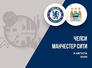 Legalbet.kz: Манчестер Сити – Челси: коэффициенты и ставки.