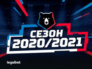 Максим Погодин: Чемпионат РПЛ, сезон 2020/21: фавориты, аутсайдеры и другие долгосрочные ставки.