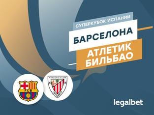 Максим Погодин: «Барселона» – «Атлетик» Бильбао: кто выиграет первый трофей сезона?.