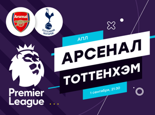 Legalbet.kz: «Арсенал» – «Тоттенхэм»: ставки на дерби Северного Лондона.