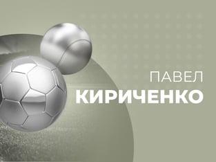 Павел Кириченко: Павел Кириченко: «Мне всё сложнее находить возможности ставить свои деньги».