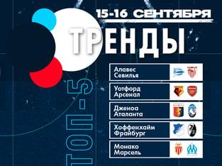 Legalbet.kz: Топ-10 ставок на главные футбольные матчи Европы 15, 16 сентября.