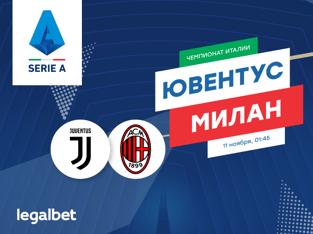 Legalbet.kz: «Ювентус» – «Милан»: ставки на матч чемпиона и кризисного гранда.