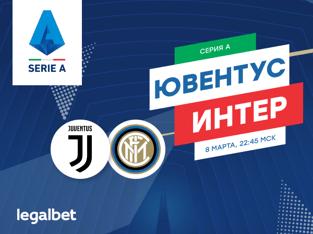 Legalbet.ru: «Ювентус» – «Интер»: 11 ставок на «Дерби Италии» без зрителей.