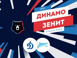 Legalbet.ru: «Динамо» – «Зенит»: гол Дзюбы и другие ставки на матч тура в РПЛ.