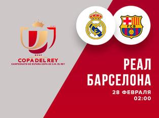Legalbet.kz: Реал - Барселона: какая из команд пробьется в финал?.