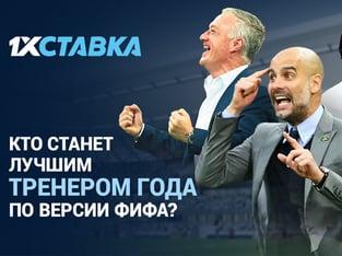 1хСтавка: Кто станет лучшим тренером года по версии ФИФА?.
